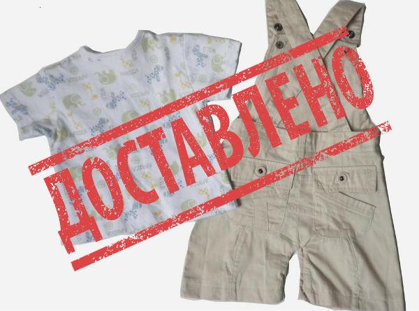 Доставка детской одежды из китая